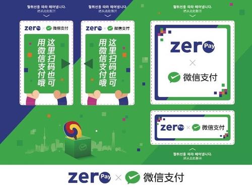 首尔27万家商户本周起支持微信支付