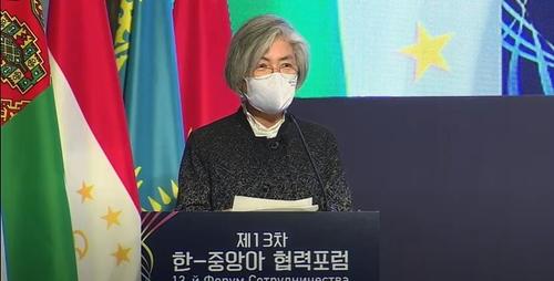 第13届韩国—中亚合作论坛在首尔举行