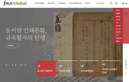 韩国入遗金属活字本《直指》宣传网上线