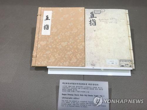 资料图片:《直指心体要节》下卷影印本 韩联社