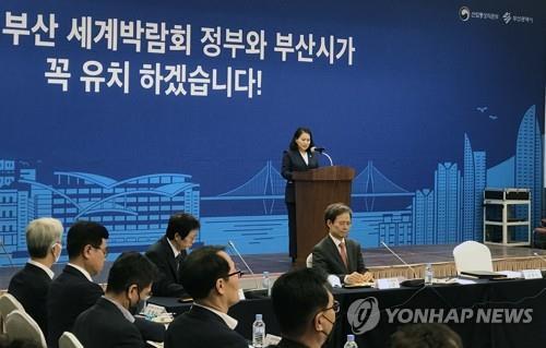 韩政府正式表明2030年世博会申办意愿