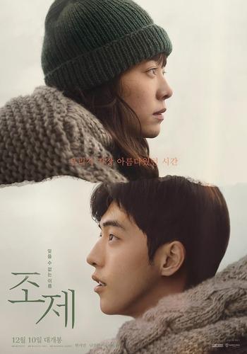 韩新片《Josée》销往亚洲北美洲多国