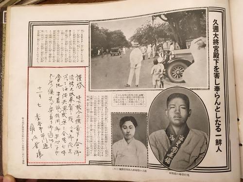 韩独立运动家赵明河手迹图片重现