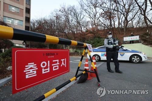 12月3日,在首尔市中区,为确诊感染考生另行安排的考点限制外部人员出入。 韩联社