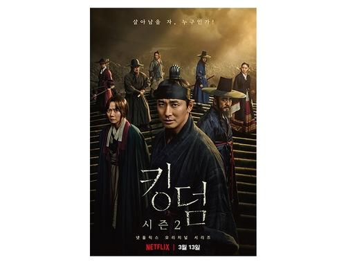 韩奈飞剧《王国》入选美媒最佳电视节目前十