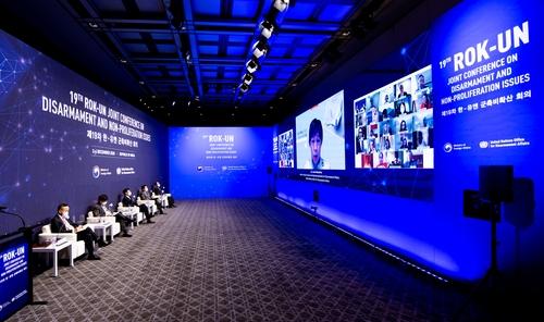 第19届韩国和联合国裁军与核不扩散会议举行