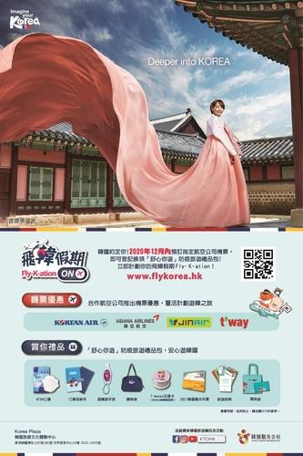 韩观光公社推出港澳赴韩机票预订优惠活动
