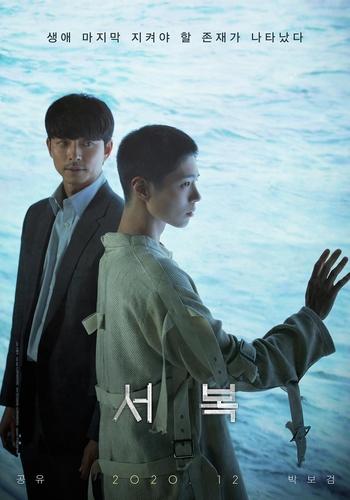 孔侑朴宝剑新片《徐福》延至明年上映