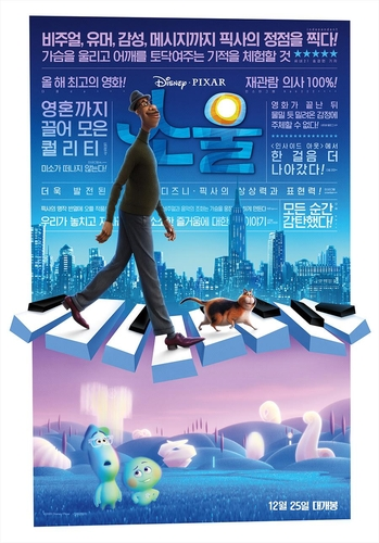 资料图片:《SOUL》海报 迪士尼韩国供图(图片严禁转载复制)