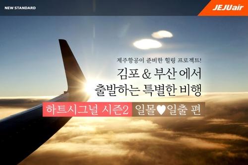 济州航空推辞旧迎新飞行产品