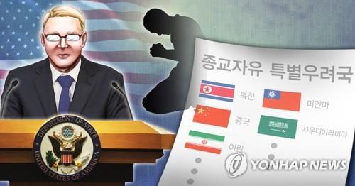 朝鲜连续19年被美列入宗教自由黑名单