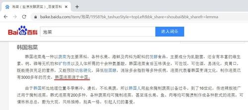 韩教授致函百度百科抗议韩国泡菜源于中国之说