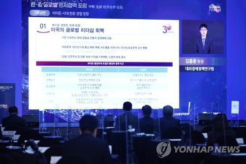 大韩商会举办韩中全球经合论坛