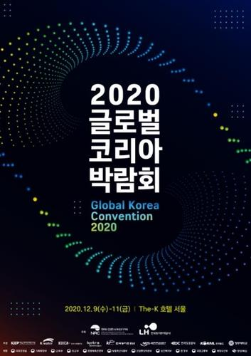 2020年全球韩国博览会 主办方供图(图片严禁转载复制)
