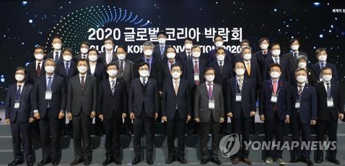 2020年全球韩国博览会开幕