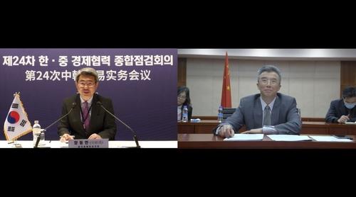 第24次韩中贸易实务会议在线召开