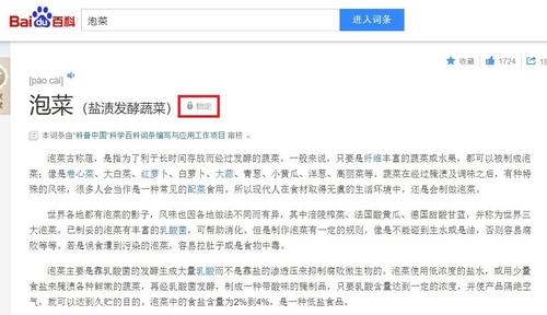 韩教授批百度锁定泡菜词条不让网友修改