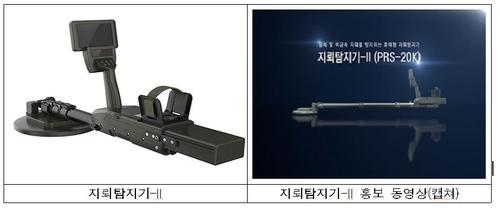 新型探雷器 韩国防卫事业厅供图(图片严禁转载复制)