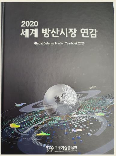 三家韩企入围2020全球百强军工榜