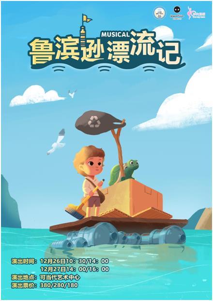 韩儿童音乐剧《鲁滨逊漂流记》即将登陆中国