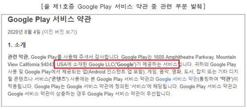 谷歌韩国公司服务条款显示,谷歌应用程序商店(Google Play)是在美国的谷歌LLC提供的服务。