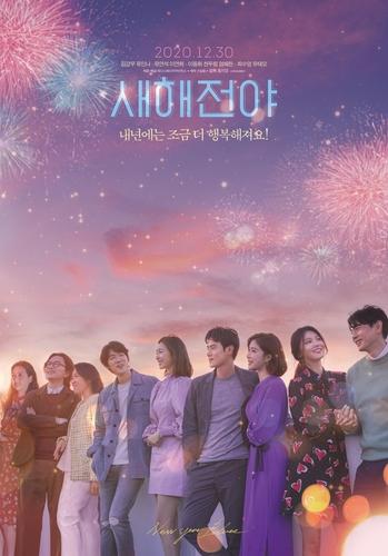 韩片《新年前夜》未映先红预售至多国