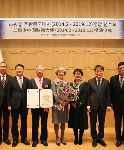 韩国政府向中国前驻韩大使邱国洪授勋