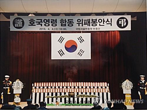 韩军举行护国战争无名烈士安葬仪式