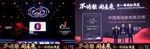 韩国WINIA迷你洗衣机在华获颁红顶奖