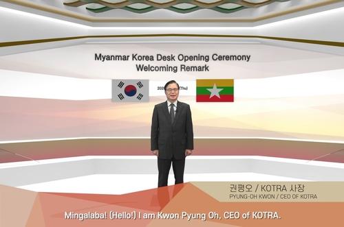 韩贸促机构在缅甸设咨询台为韩企排忧解难