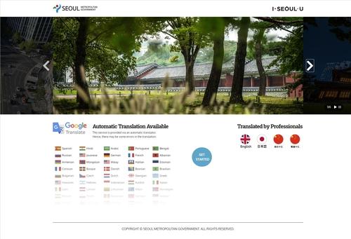 首尔市政府官网支持语种增至100种
