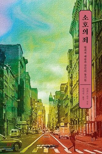 《索霍之罪》韩译本封面 YES21供图(图片严禁转载复制)