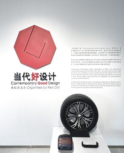锦湖轮胎荣获2020红点当代好设计奖
