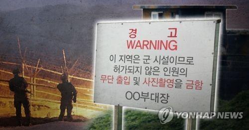 韩国逾一亿平米土地将解除军事保护措施