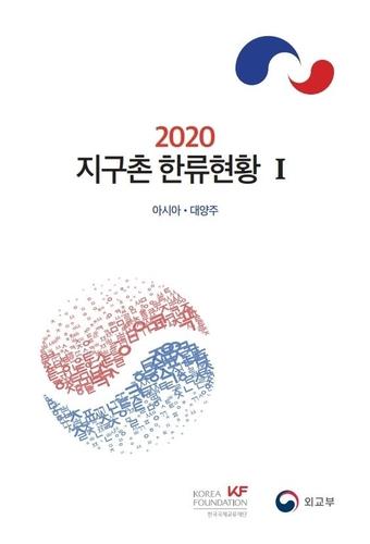 《2020地球村韩流现状》封面 韩联社/韩国国际交流财团供图(图片严禁转载复制)