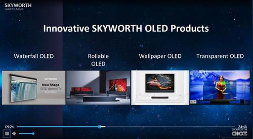 左二为疑似盗图的可卷曲OLED电视 创维CES线上展馆截图(图片严禁转载复制)