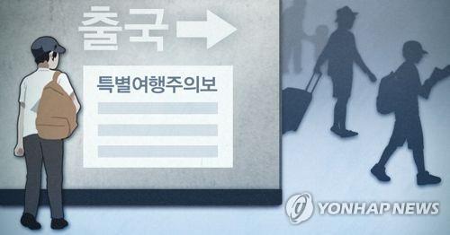 韩全球旅游特别预警期再延长一个月