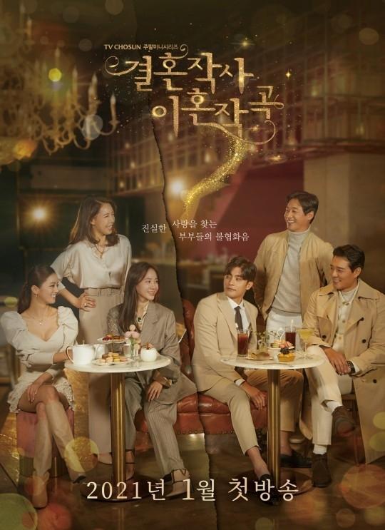 《结婚作词,离婚作曲》海报 韩联社/TV朝鲜供图(图片严禁转载复制)