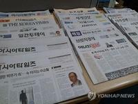 韩国2019年报社减少3% 陷入低增长