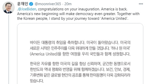 文在寅发文祝贺拜登就任美国总统