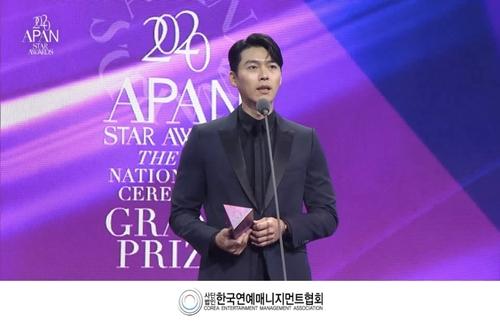 《爱的迫降》玄彬荣获2020亚太明星奖大奖