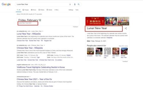 """谷歌纠正有关""""Lunar New Year""""的信息后搜索结果页面。 韩联社/韩国网络外交使节团""""韩国之友""""供图(图片严禁转载复制)"""