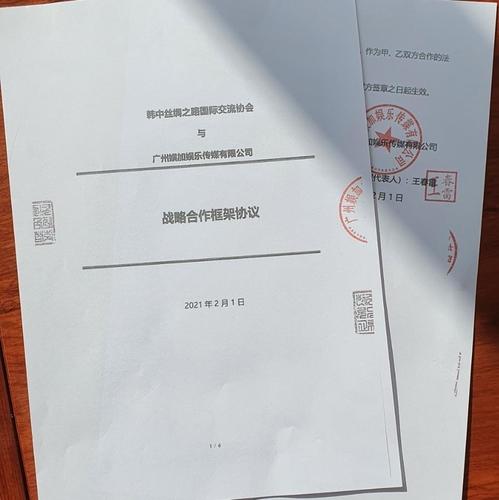 韩中丝绸之路国际交流协会与中国娱加娱乐签署的战略合作框架协议原本 韩中丝绸之路国际交流协会供图(图片严禁转载复制)