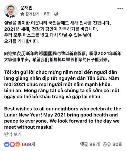 文在寅用韩中英越四国语言拜年