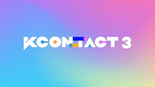 韩流文化盛典KCON下月线上开唱