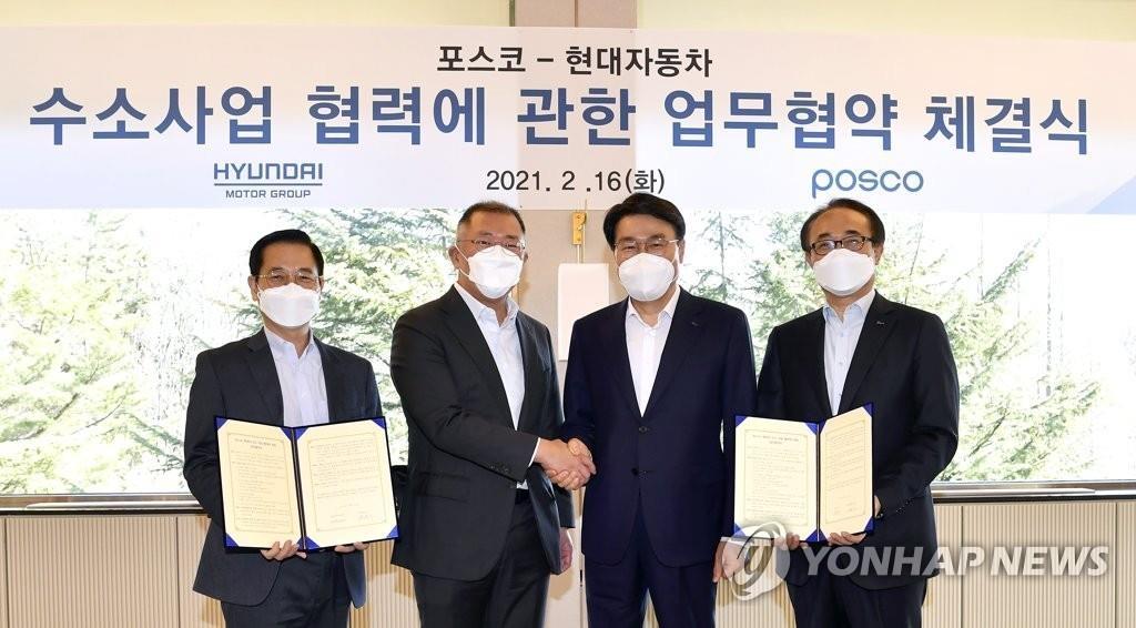 现代汽车和POSCO签署氢能合作协议