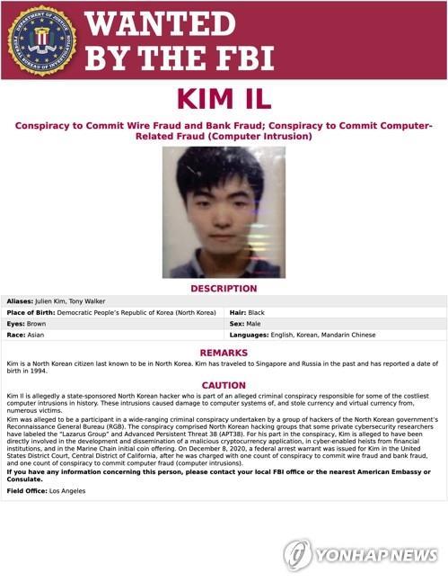 美国司法部指控三名朝鲜黑客。 韩联社/美国司法部供图(图片严禁转载复制)