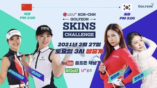 韩中室内高尔夫球大赛将在首尔北京同步开赛