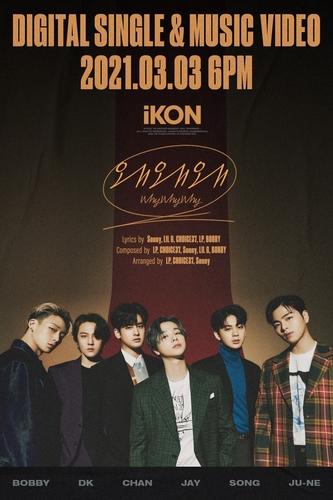 iKON将携新歌《Why Why Why》回归