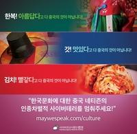 韩民间团体请愿阻止中国网民辱韩网络暴力